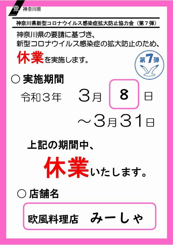 7dan_kyugyoannai0331 (2)_page-0001 bog