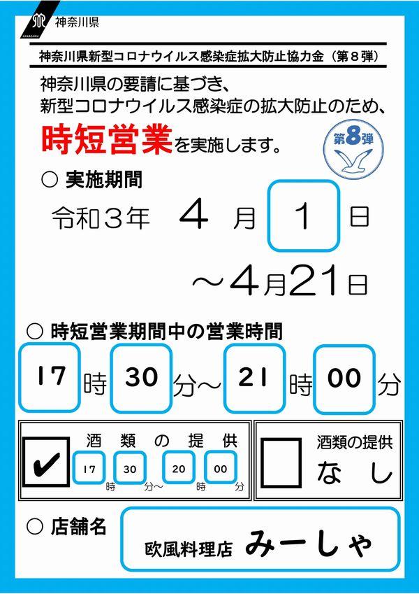 8dan_jitanannai(掲示用)_page-0001 blog用600