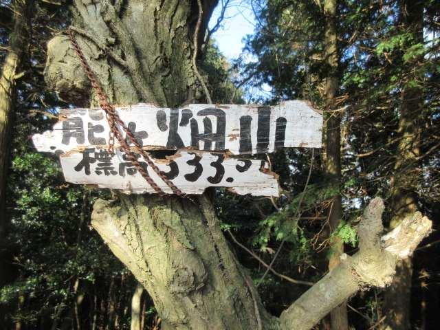 IMG0005JPG熊ケ畑山山頂