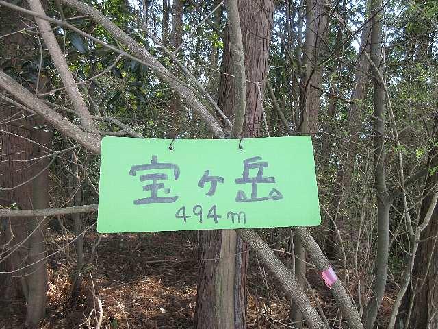 IMG0038JPG宝ケ岳