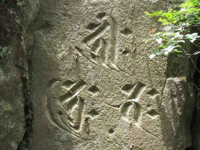 IMG0075JPG梵字岩