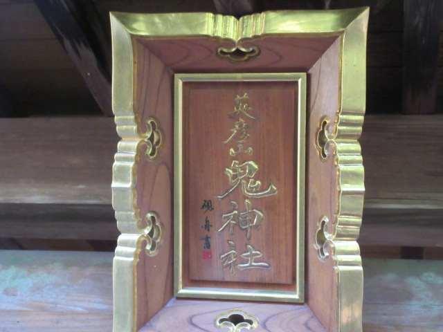 IMG0006JPG英彦山鬼神社