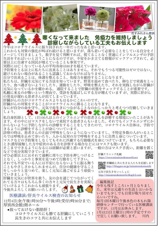 肝臓クリニックニュース44号12月号 00002