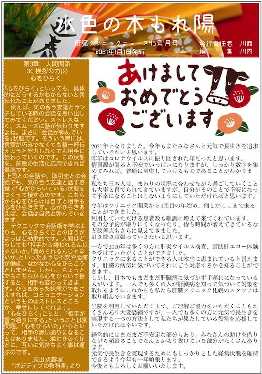 肝臓クリニックニュース45号1月号 00001