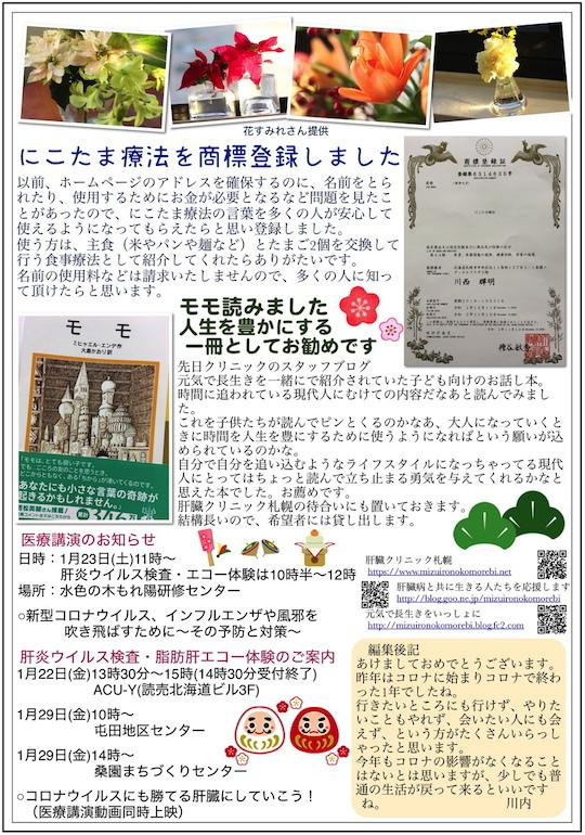 肝臓クリニックニュース45号1月号 00002