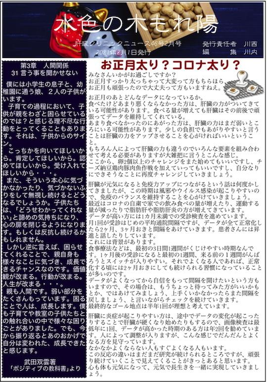 肝臓クリニックニュース46号2月号 00001