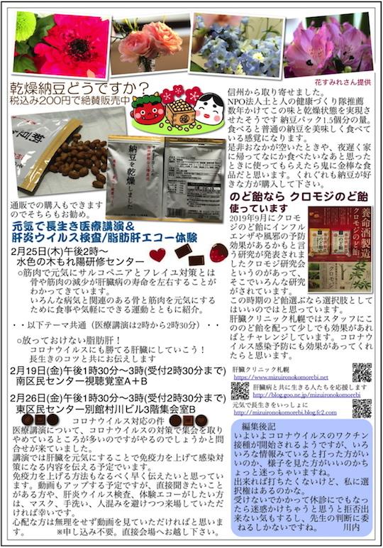 肝臓クリニックニュース46号2月号 00002