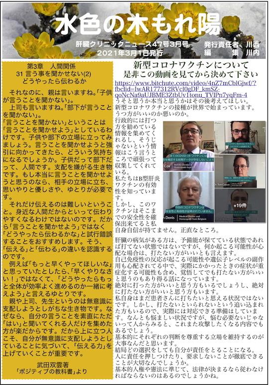 肝臓クリニックニュース46号3月号 00001