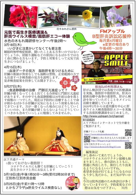 肝臓クリニックニュース46号3月号 00002