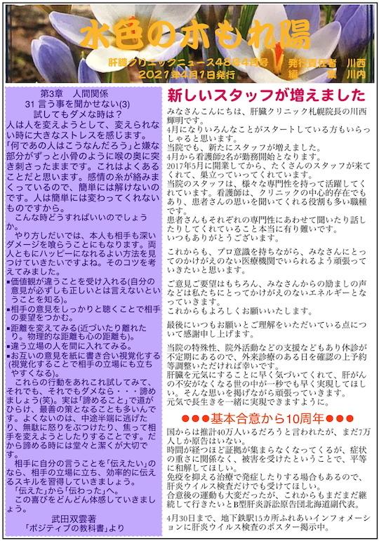 肝臓クリニックニュース47号4月号 00001
