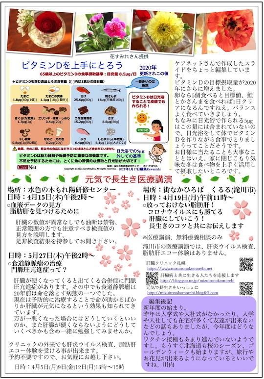 肝臓クリニックニュース47号4月号 00002