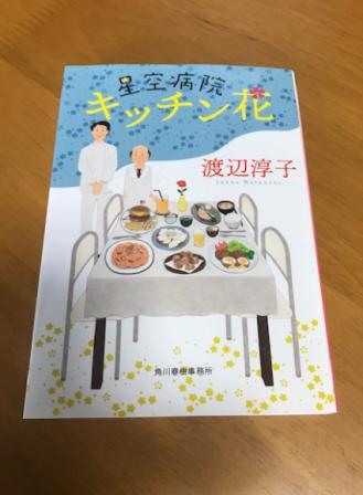 20200601キッチン花