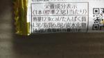有楽製菓(ユーラク)「ハニーバターサンダー」