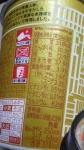 日清食品「カップヌードル リッチ 参鶏湯味」