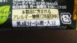 有楽製菓(ユーラク)「ブラックサンダー 宇治抹茶」