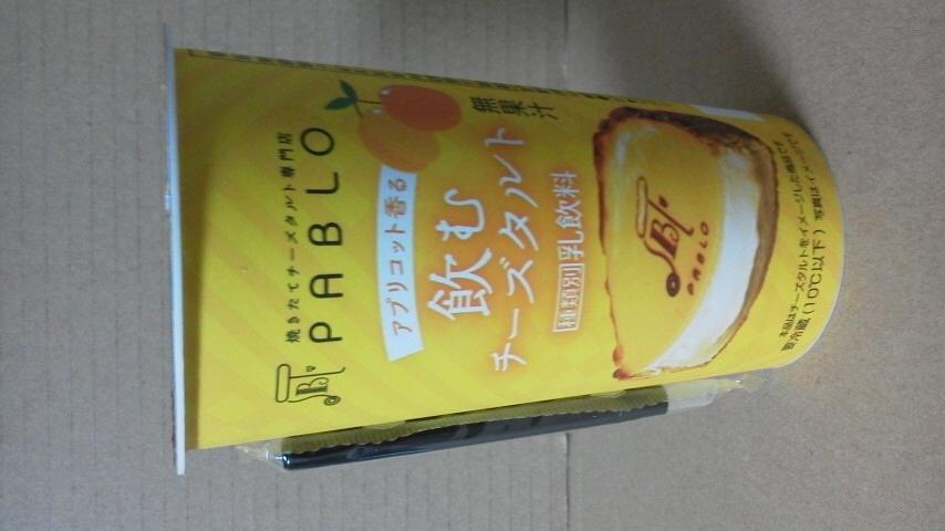 ローソン「パブロ 飲むチーズタルト」