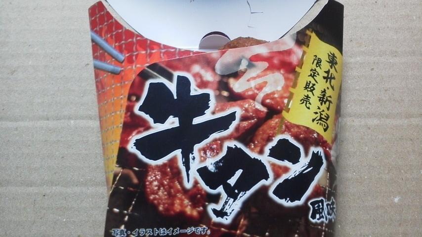 ファミリーマート「ポケチキ(牛タン風味)」