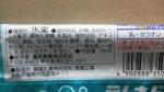 森永製菓「ラムネバー」