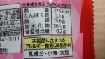有楽製菓(ユーラク)「ブラックサンダープリティスタイル苺ミルフィーユ」