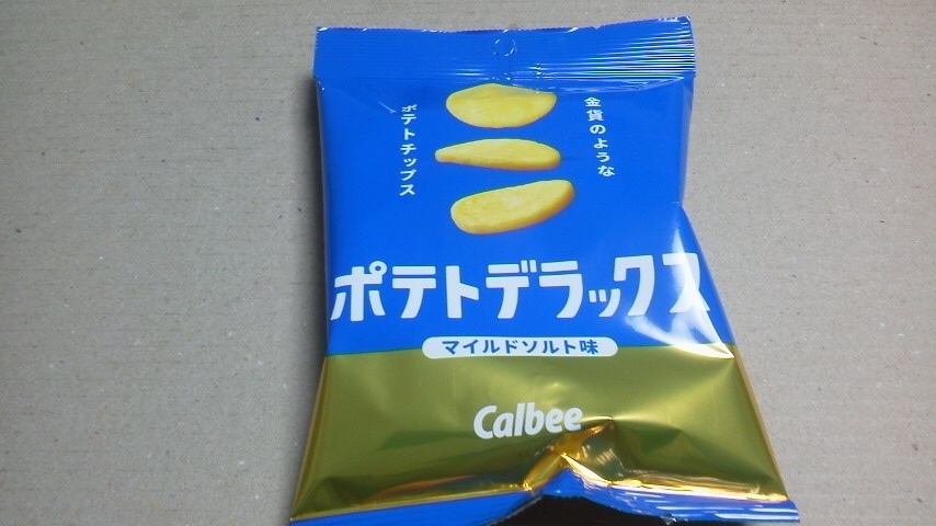 カルビー「ポテトデラックス マイルドソルト味」