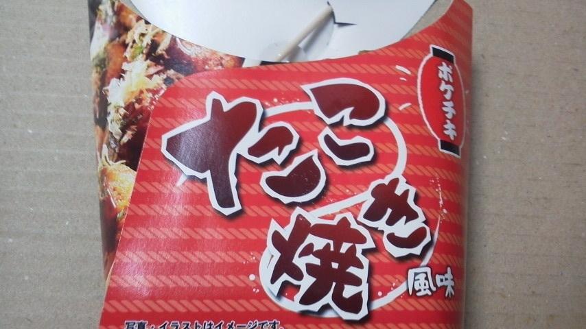 ファミリーマート「ポケチキ たこ焼き風味」
