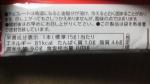 森永製菓「小枝 極太」