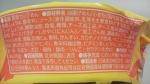 日清食品「日清焼そばU.F.O. 濃い濃いソースペースト付き チーズ焼そば」