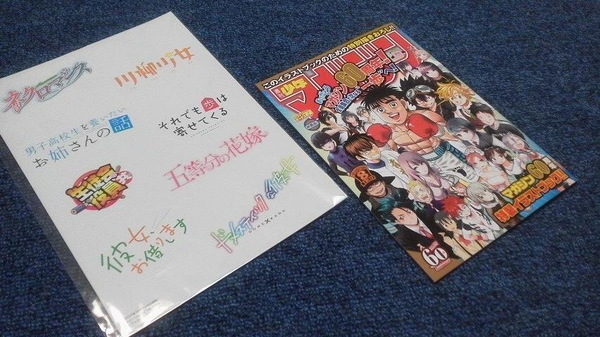 週刊少年マガジン60周年企画ログインボーナス賞品