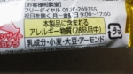 有楽製菓(ユーラク)「ブラックサンダー フレーフレーク味」