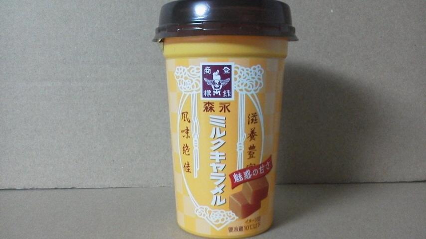 森永乳業「森永ミルクキャラメル」