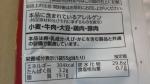 カルビー「ポテトチップス 仙台牛の炙り焼き味」