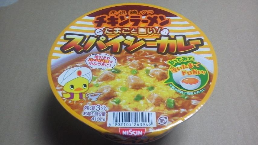 日清食品「チキンラーメンどんぶり スパイシーカレー」