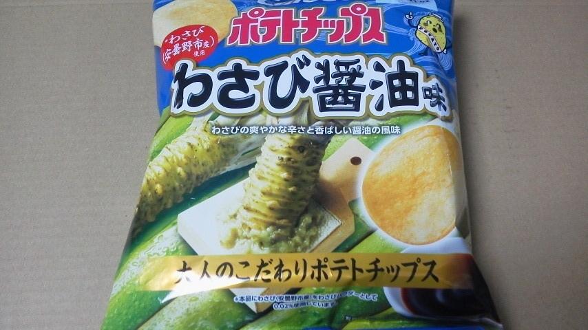 カルビー「ポテトチップス わさび醤油味」