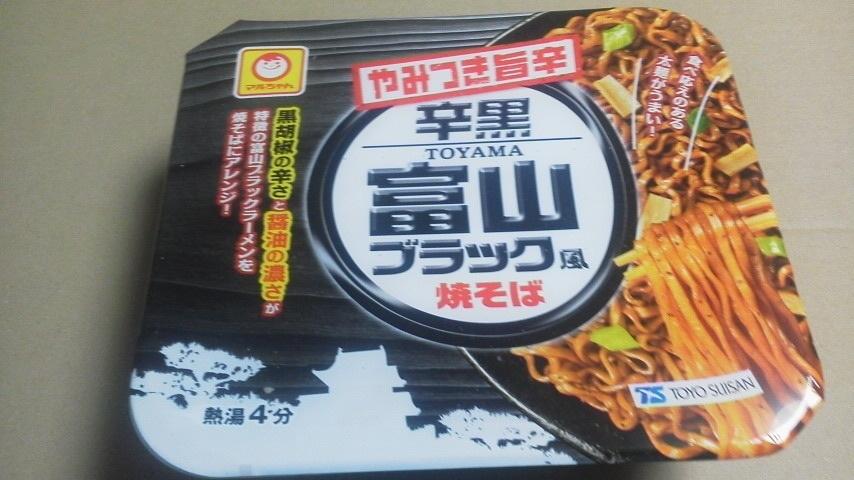東洋水産「マルちゃん やみつき旨辛 辛黒 富山ブラック風焼そば」