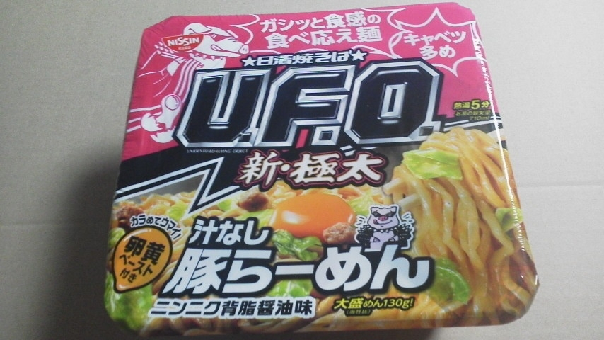 日清食品「日清焼そばU.F.O.大盛 汁なし豚らーめん ニンニク背脂醤油味 卵黄ペースト付」
