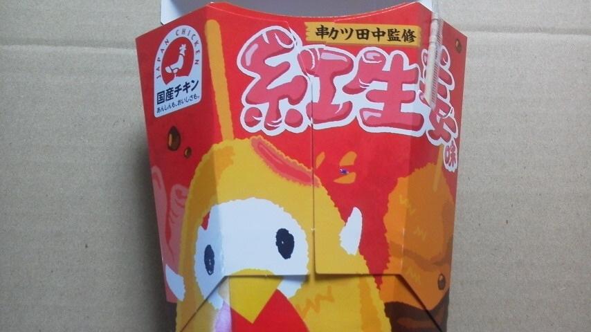 ローソン「からあげクン 串カツ田中監修紅生姜味」