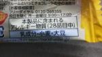 有楽製菓(ユーラク)「コーンポタージュサンダー」
