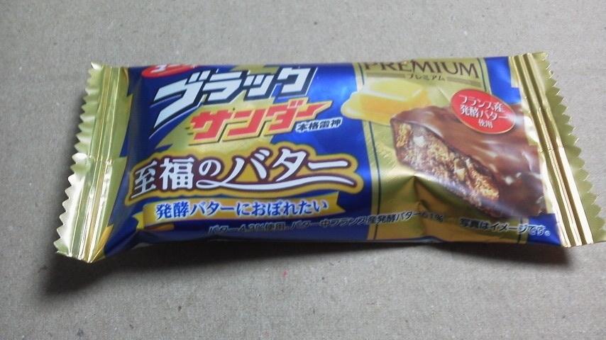 有楽製菓(ユーラク)「ブラックサンダー至福のバター」