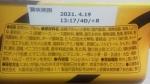 日清食品「日清焼そばUFO TKY卵かけ焼そば 濃い濃い追いソース付き」
