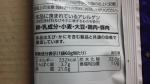 カルビー「濃旨POTATO ワイルドカルボナーラ味」