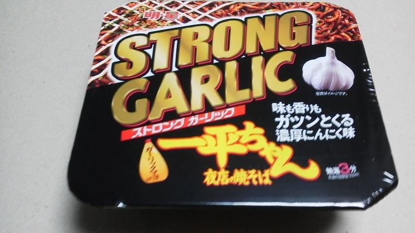 明星食品「一平ちゃん夜店の焼そば ストロングガーリック」