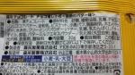 森永製菓「チョコ増し小枝 禁断のバター味」