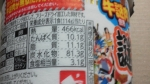 日清食品「カップヌードル 謎肉牛丼」