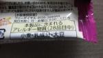 有楽製菓(ユーラク)「芋けんぴサンダー」