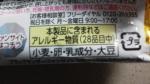 有楽製菓(ユーラク)「【2020年】ブラックサンダーしっとりプレミアム」