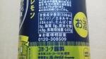 コカ・コーラ「檸檬堂 定番レモン」