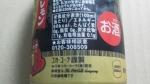 コカ・コーラ「檸檬堂 鬼レモン」