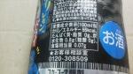 コカ・コーラ「檸檬堂 カミソリレモン」