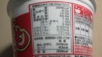 大黒食品工業「杵もち らーめん」
