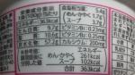 東洋水産「マルちゃん がんばれ!受験生 麺づくり ごま味噌」